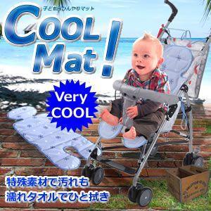 ひんやり 冷感 マット 幼児用 ベビーカー や チャイルドシート に 取り付け可能 KZ-HNYR-MT 予約|kasimaw