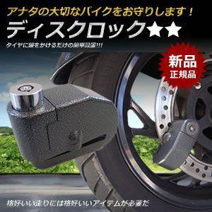 アナタの大切なバイクをお守りします!振動を受てアラーム作動 ディスクロック KZ-DLC200 予約 kasimaw