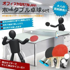 テーブルがあればどこでも出来る!! ポータブル卓球セット 持ち運び楽々!!!会社や自宅で大人気 !!! KZ-PINPO 即納|kasimaw
