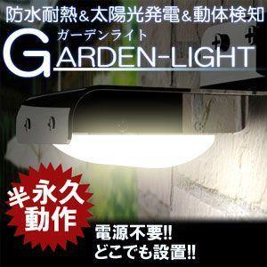 新機能 動体検知を搭載 ソーラーパネル搭載の ガーデンライト 自動点灯 防犯 エコ 電源不要 ソーラーライト ガーデン KZ-SLED066 即納|kasimaw