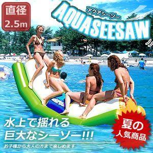 巨大な浮輪 アクアシーソー 直径2.5m 夏 の海で 多人数で遊べる 人気商品 KZ-AQSEE 予約|kasimaw