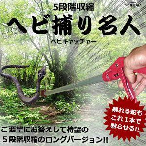 ロング ヘビ 捕獲棒 5段階伸縮 で どんな蛇も一網打尽 蛇 対策 KZ-NEW-SNK 予約|kasimaw
