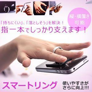 【限定11台】スマホ用 一押しアイテム スマートリング 指一本でしっかり支えます KZ-MI-SMTR 即納|kasimaw
