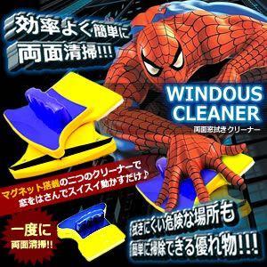 窓ガラス 両面清掃 ウィンドウ クリーナー 大掃除 KZ-DBMD 予約|kasimaw