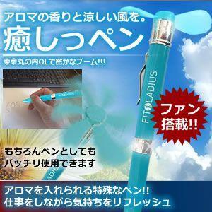【限定9台】ファン搭載の 癒しっペン が登場 !!! 電池式 ペンとしても使えて丸の内OLに大人気!! KZ-PENFAN 即納|kasimaw