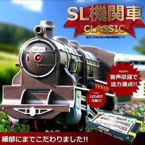 楽しさ無限大 電動機関車セット クラシックが登場 !!!! お子様はもちろん大人も懐かしくなる!!! おもちゃ 簡単組立 KZ-TRAIN 予約|kasimaw
