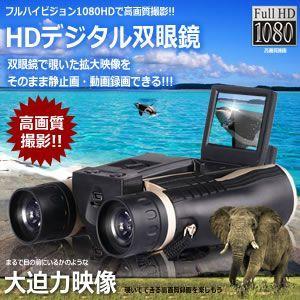 フルハイビジョンHD デジタル双眼鏡 で大迫力映像を撮影録画 !!! 液晶パネル搭載 最大32GBメモリ 折りたたみ式 KZ-HAISOU 予約|kasimaw