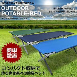 持ち歩き楽々 レジャーベッド 簡単設置でポータブル式だから どこでもすぐに設置できる キャンプ 自宅でも 3色 KZ-REPOBED 予約|kasimaw