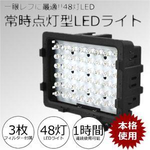 48灯 カメラ用 常時点灯型LEDライト 一眼レフ フィルター付属 簡単取付 KZ-LED48CA 予約|kasimaw