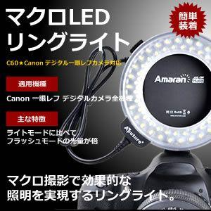 Canon デジタル 一眼レフカメラ 対応 マクロLEDリングライト C60 KZ-MALIGHT-CA 予約|kasimaw