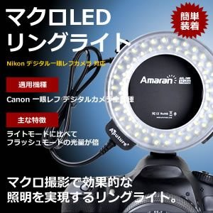 Nikon デジタル 一眼レフカメラ 対応 マクロLEDリングライト N60 KZ-MALIGHT-NI 予約|kasimaw
