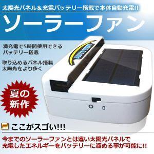 充電式バッテリー 搭載 太陽光パネル 搭載 車用品 ソーラーファン 最大5時間 使用可能 KZ-SOLAFAN 即納|kasimaw