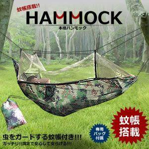 蚊帳 付き 本格ハンモック でリラックスしよう 専用バッグで持ち歩き楽々 頑丈 読書や睡眠にも KZ-KAYANMO kasimaw