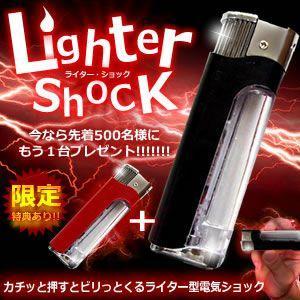 電気ショック ライター型  パーティー ゲーム サプライズ イベント 罰ゲーム 景品 クリスマス KZ-LITR-SHOCK 即納|kasimaw