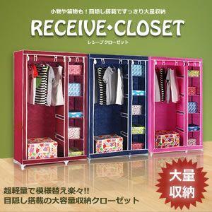 レジーブ クローゼット 目隠しカーテン搭載 超軽量 ハンガー 小物 衣類 棚付き 洋服 押入れ 4色カラー KZ-CLOSET 即納|kasimaw