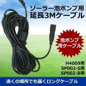 ソーラー 池ポンプ 用 延長3Mケーブル H4009 SP002-S SP002-B用 ソーラーライト ガーデン KZ-KBL 即納|kasimaw