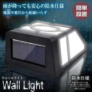 壁取りつけ LED ライト ソーラーパネル 簡単 防水 太陽光 電気代 タダ ECO エコ KZ- ソーラーライト ガーデン KZ-KB-SOLAR 即納|kasimaw