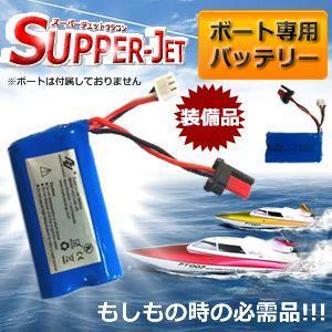 ラジコン ボート 高速スピードボート専用バッテリー 交換用 KZ-BOAT-BT 予約|kasimaw
