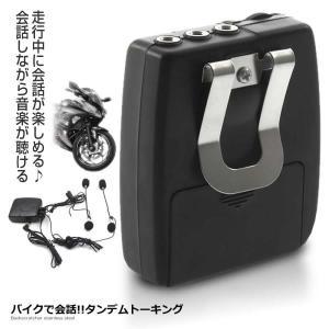 バイク 2人乗り で会話ができる通信機が登場!!! タンデム トーキング 会話をしながら音楽も聞ける 高音質 KZ-TANTON 即納|kasimaw