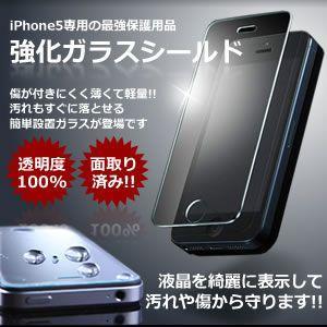 iPhone5専用 強化ガラス シールド 傷が付きにくく 薄くて軽量 KZ-ISTGLASS 即納|kasimaw