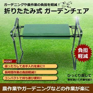 【限定18台】折りたたみ式 ガーデンチェア ガーデニング KZ-GARDENCHA 即納|kasimaw