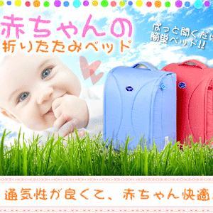 【年末SALE】赤ちゃんの折りたたみベッド コンパクト 収納 簡単 2色 KZ-AKABE 予約|kasimaw