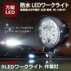 LED作業灯 ワークライト 27W 9LED 防水 高輝度 広角 狭角 長寿命 カー用品 人気 KZ-LWL9T 即納|kasimaw