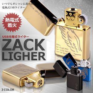 電熱式 USBライター 電熱式で オイル切れの心配も必要ないです 簡単充電 楽々使用 KZ-ZACKLIGHER 即納|kasimaw