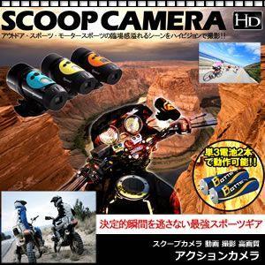 スクープカメラ 動画 撮影 高画質 アクションカメラ HD ハイビジョン 電池式 KZ-SCOOP 即納|kasimaw