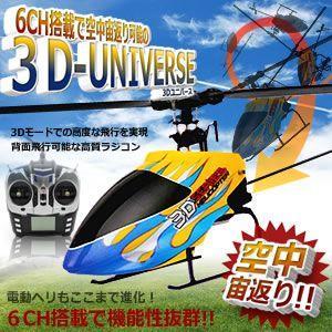 6CH搭載 空中宙返り 3D飛行可能 ラジコン ヘリコプター 3Dユニバース 背面飛行 新型ジャイロ KZ-IRHUNEVER 予約|kasimaw