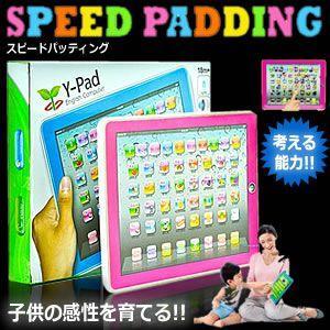 子供の感性を育てる 1歳からのタブレット アルファベット学習機 スピードパッディング KZ-YPAD 予約|kasimaw
