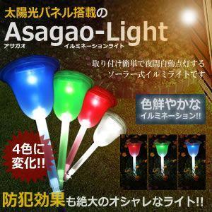 【年末SALE】4色のイルミネーション と 太陽光パネル搭載の アサガオLEDライト 夜間自動点灯 差し込み型 KZ-LIGHT-4A 予約|kasimaw
