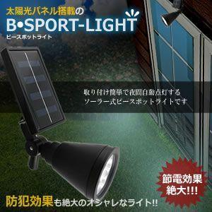 ソーラーライト ガーデン スポットLEDライト 人気 角度  夜間自動点灯 KZ-LIGHT-5A 即納|kasimaw