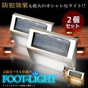 ソーラーライト ガーデン フットLEDライト 同色2台セット ホワイト 夜間自動点灯 KZ-LIGHT-7A 即納|kasimaw