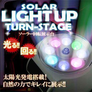 LED回転台 ターンテーブル LED ソーラーパネル KZ-SLUTS 予約|kasimaw