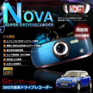 ドライブレコーダー 300万画素 小型 スーパーノヴァ 2.7インチ 高画質 動体検知 Gセンサー LED搭載 KZ-NOVATEK 予約|kasimaw