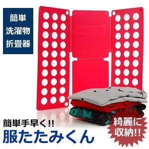 洋服 畳みボード 服たたみくん 選択 収納 整理 クイックプレスレディア KZ-FTK 即納 kasimaw