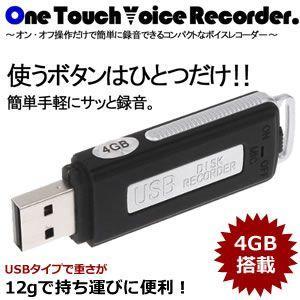 ワンタッチ ボイスレコーダー ICレコーダー USB 4GB 録音機 小型 KZ-VO-4GB 即納|kasimaw