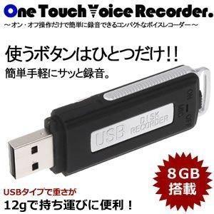 ワンタッチ ボイスレコーダー ICレコーダー USB 8GB 録音機 小型 KZ-VO-8GB 即納