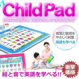 絵と音で 英語 を学べる Child Pad チャイルド パッド 知育 赤ちゃん 幼児 KZ-CPAD 予約|kasimaw