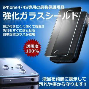 【限定12台】iPhone4/4S専用 強化ガラス シールド 傷が付きにくく 薄くて軽量 KZ-I4GLASS 即納|kasimaw