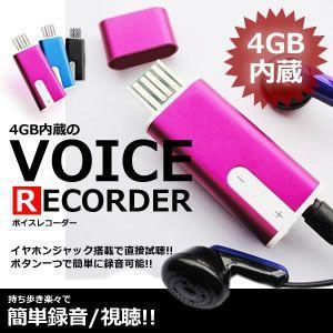ボイスレコーダー イヤホンジャック搭載 直接試聴できる 簡単操作 USB ICレコーダー メモリ 4GB IROVO-4GB|kasimaw