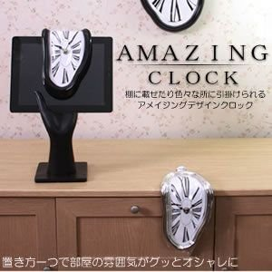 ぐにゃり デザイン クロック 時計 どこでも置くだけ インテリア時計 ワケあり品 KZ-DLCLOCK 即納 kasimaw