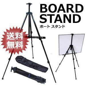 ボート スタンド イーゼル 看板 絵画 KZ-BD-STD 即納|kasimaw