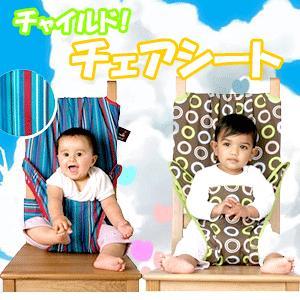 チェアシート チャイルド チェアベルト ベビーチェア 赤ちゃん KZ-TOT 予約|kasimaw