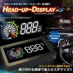 フロントガラスに車速計を表示 新感覚 近未来 ヘッドアップディスプレイ OBD2連動 取り付け簡単 車中泊 KZ-HEADIS 予約|kasimaw