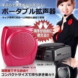 手ぶらで使えるハンズフリー ポータブル拡声器 大容量バッテリー マイク搭載ヘッド付属 KZ-POLKAKU 予約|kasimaw