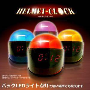 【限定9台】ヘルメット型 インテリア時計 お部屋のアクセントに デジタル バック LED 4色 KZ-CLHELM 即納|kasimaw