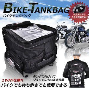 バイク用 バイクタンクに付けれてリュックにもショルダーバッグにもなる タンクバッグ 大型大容量 強力固定 ツーリング KZ-TANKBAG 即納|kasimaw