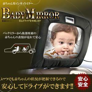 ベビーインサイトミラー ルームミラー 赤ちゃん 鏡 ベビーミラー 車 ルームミラー 赤ちゃん ベビー・インサイトミラー KZ-BABYMR 即納|kasimaw